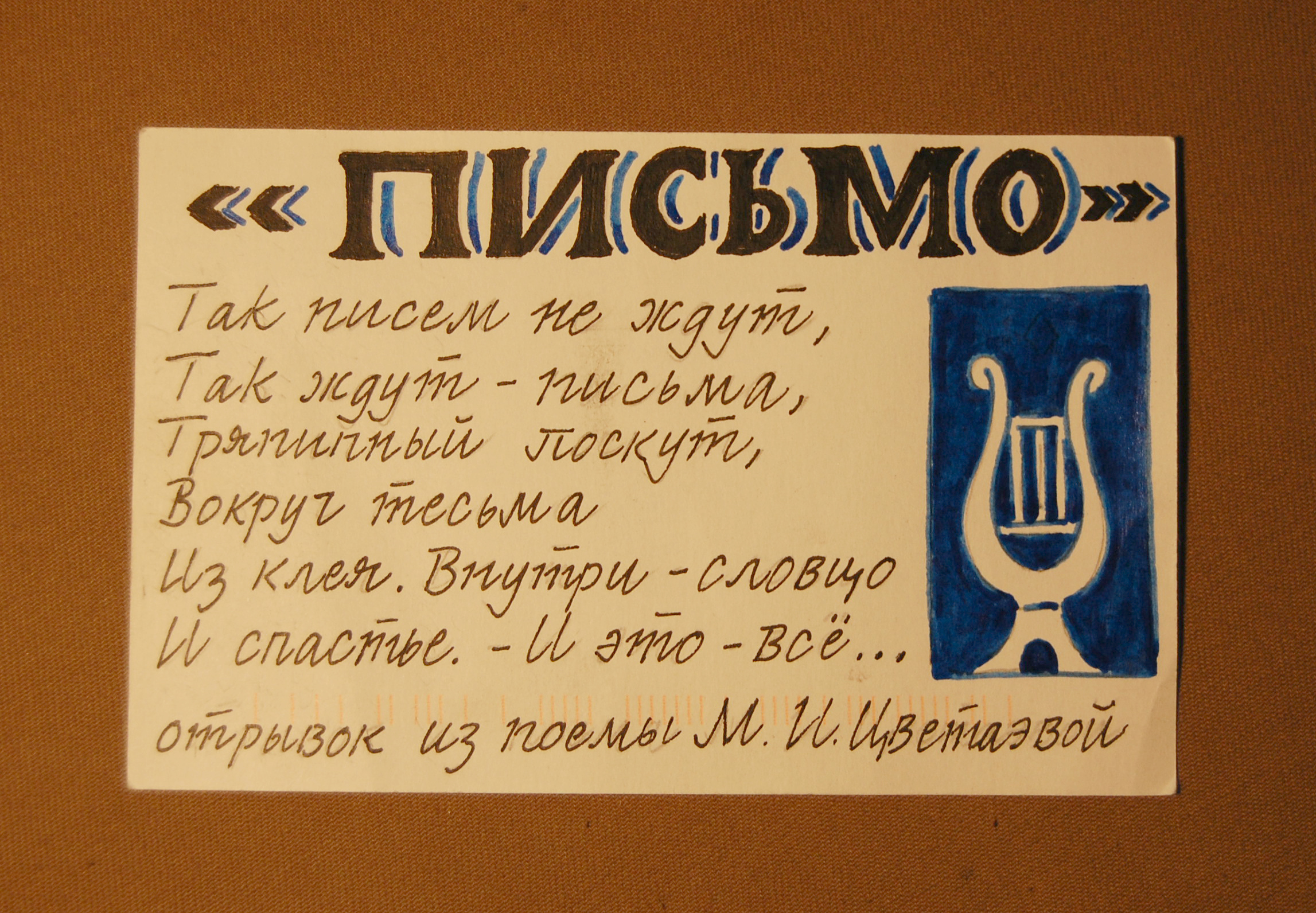 A Letter (Russian) - Postcard 1, Side B