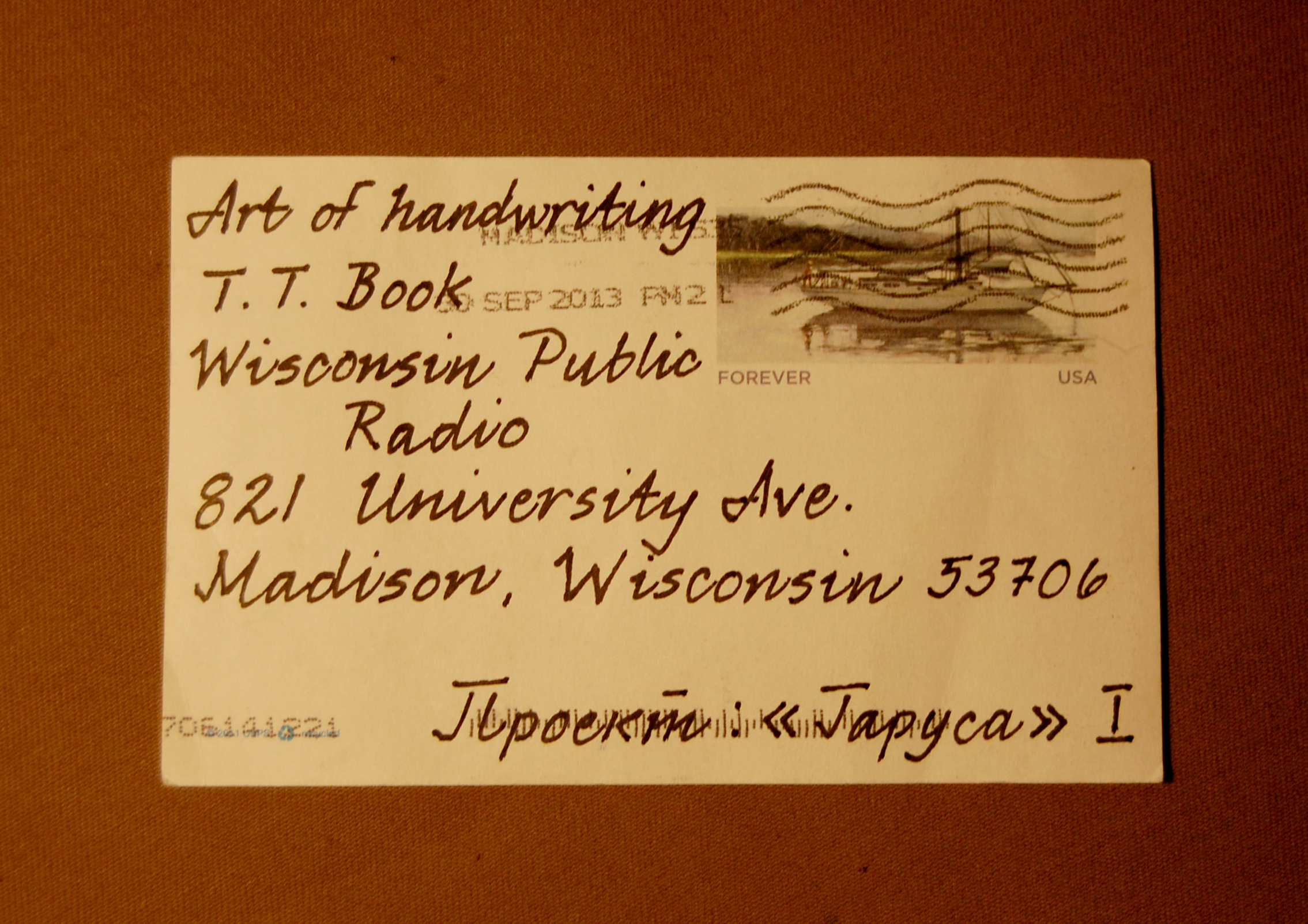 A Letter (Russian) - Postcard 1, Side A