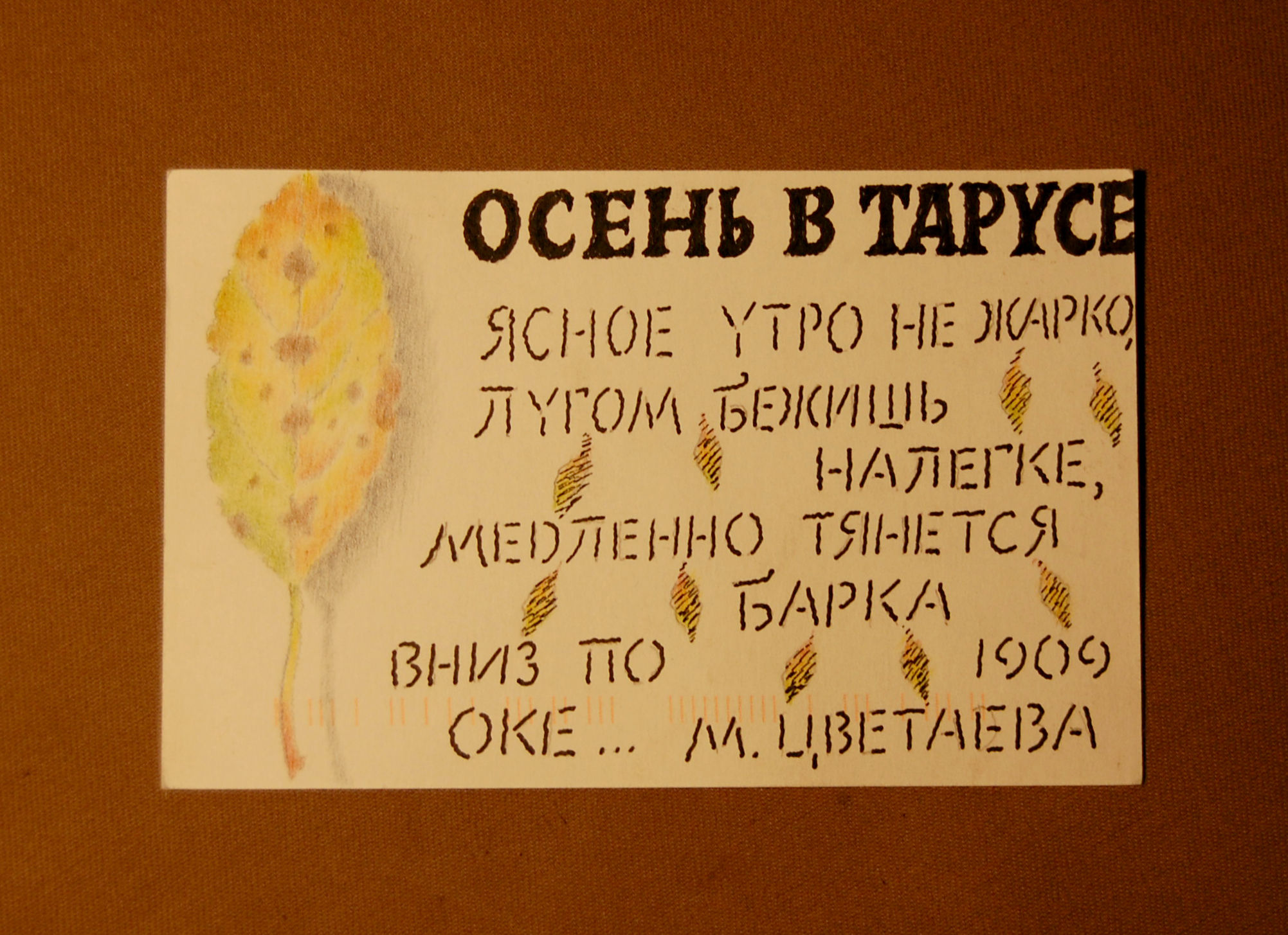 Autumn in Taurus 1 (Russian) - Postcard 3, Side B