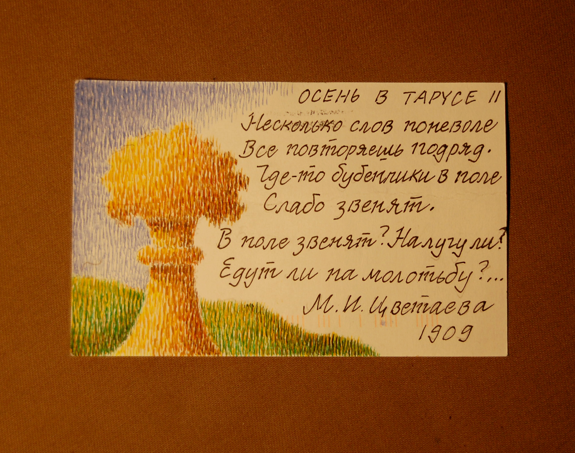 Autumn in Taurus 2 (Russian) - Postcard 5, Side B