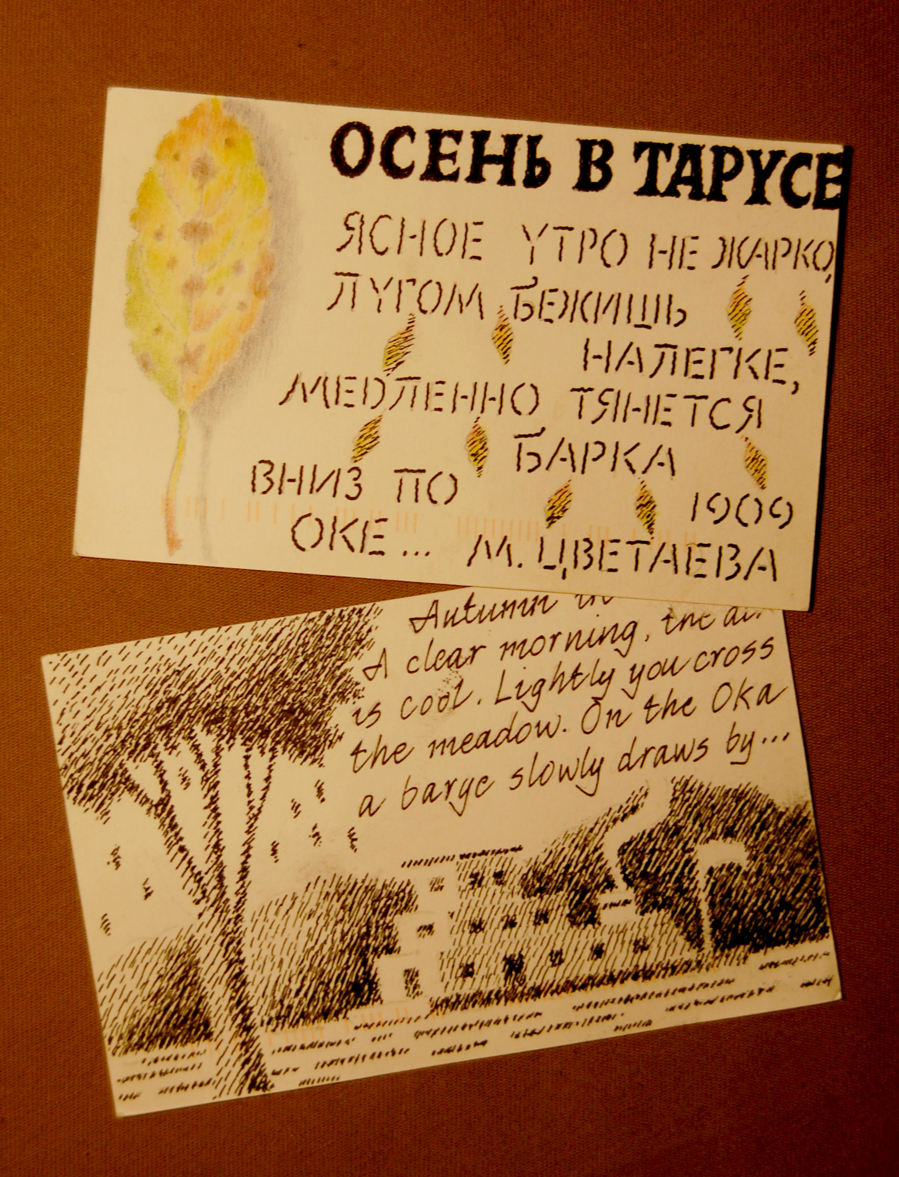 Autumn in Taurus 1 (Russian and English) - Postcards 3 & 4, B Sides